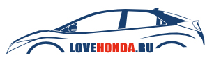 Любимая Honda